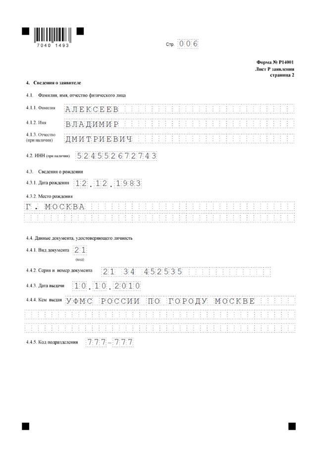 Форма Р14001: правила и порядок оформления бланка в налоговую, требования, скачать новый образец и пример заполнения заявления бесплатно