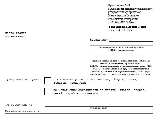 Запрос в налоговую о предоставлении информации: образец, как получить сведения о задолженности, состоянии расчетов, добросовестности контрагента, а также как отправить документ в ИФНС?
