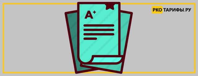 Запрос в банк о предоставлении информации: образец документа на получение выписки по расчетному счету о наличии остатка денежных средств, какой можно ждать ответ