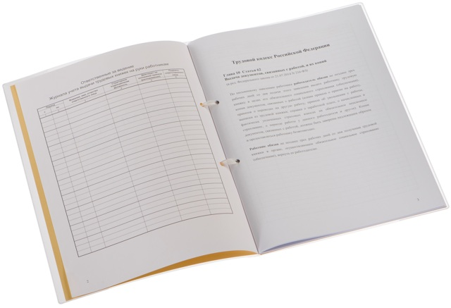 Журнал учета выдачи трудовых книжек: образец и правила заполнения