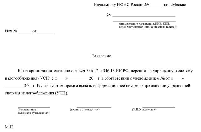 Запрос в налоговую о системе налогообложения: образец и содержание письма, в том числе о применении УСН и переходе на него, а также способы подачи в ИФНС
