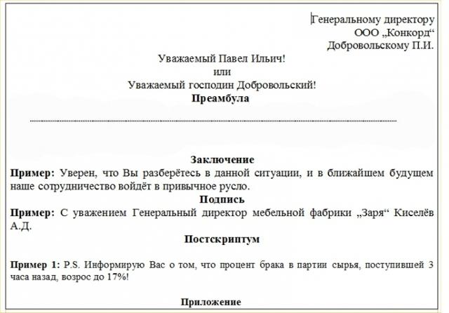 Письмо-запрос: образец делового документа, как его оформить и какие формы ответа есть на него, готовые примеры, как написать в организацию официальную бумагу