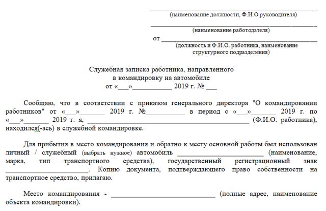 Служебная записка о командировке:  при направлении на личном транспорте, пример документа на расходы, форма, где отразить данные о продлении, а также готовый образец