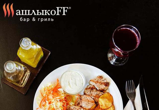 Крупнейшая сеть гриль-баров «Шашлыкофф» - создание бизнеса без рисков
