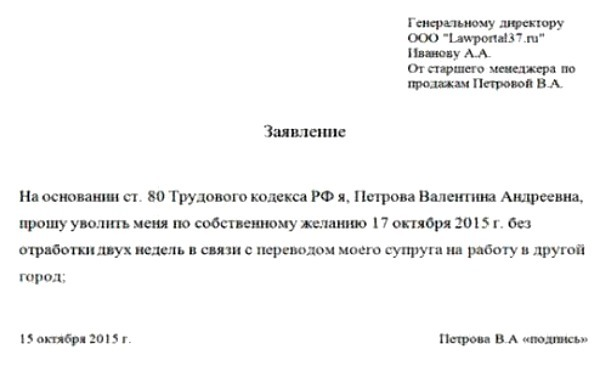 Заявление на увольнение без отработки: образец составления