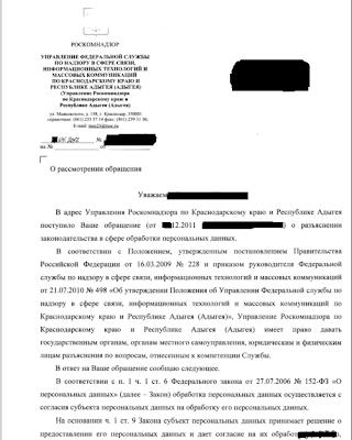 Согласие на обработку персональных данных юридическому лицу: образец документа и что это такое — ПДН, а также их защита и хранение