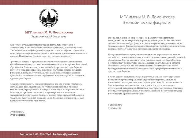 Как написать мотивационное письмо: образец на русском и английском языке, пример, как лучше составить и оформить, чтобы понравиться работодателю