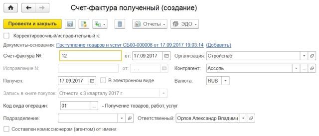 Для чего нужен счет-фактура в бухгалтерии, зачем он поставщикам, как выданный покупателю документ позволяет сделать перерасчет НДС?