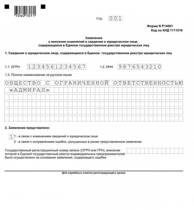 Пошаговая инструкция с образцом: как заполнить форму р14001 при смене учредителя и заполнение документа при выходе участника