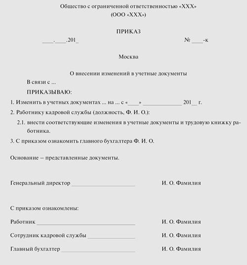 Приказ об изменении паспортных данных работника: образец и ситуации, при которых требуется внесение поправок в персональные документы, содержащие сведения