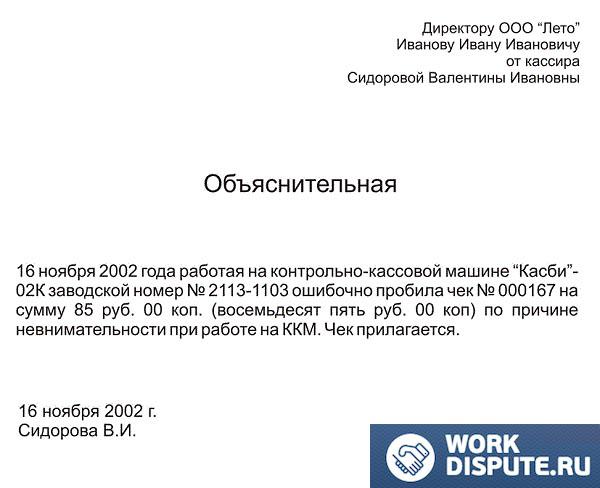 Служебная записка о нарушениях в работе: образец заполнения документа о дисциплинарном взыскании, его снятии и при несоблюдении сроков выполнения по договору