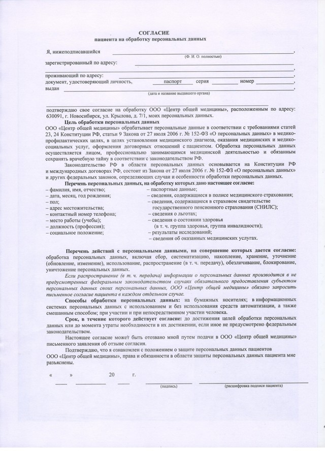 Согласие родителей на обработку персональных данных учащихся: бланк документа, цель разрешения на анализ личной информации о детях и образец оформления сведений