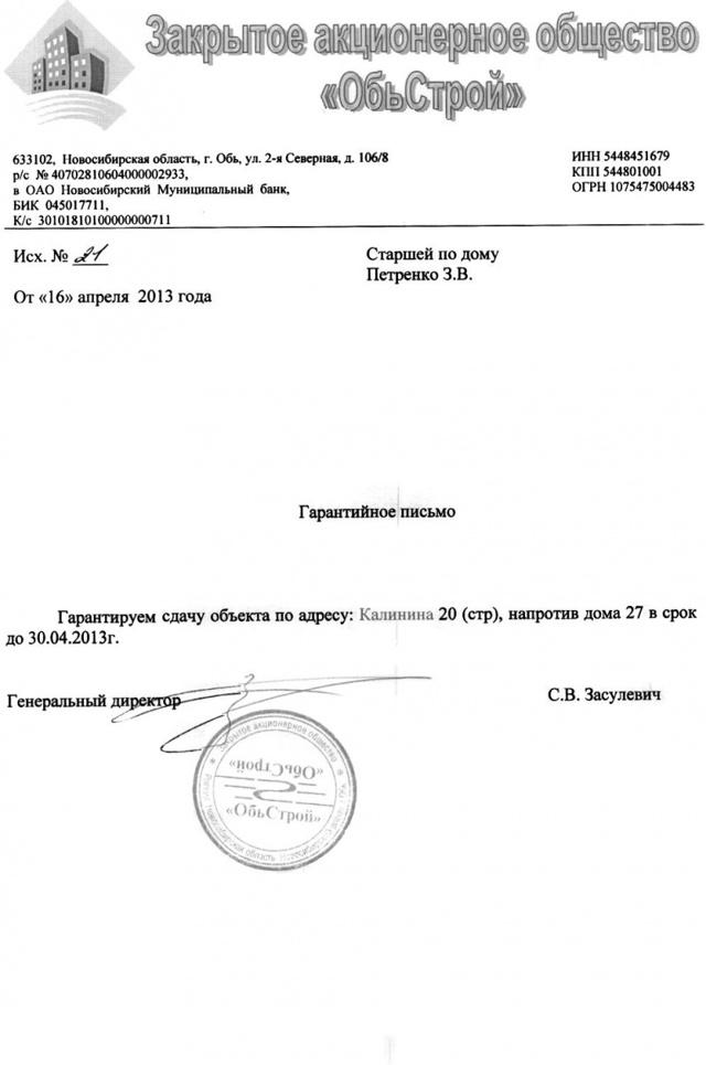 Гарантийное письмо на оплату: образец правильного написания документа, где делать запрос на него, пример оформления бланка для физических лиц
