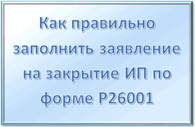 Заявление по форме р26001, как заполнить, не сделав ошибки?