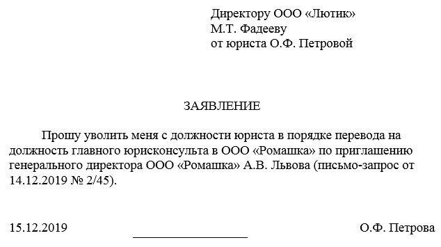 Запись в трудовой: перевод в другую организацию, образец письма о переводе сотрудника, как оформить заявление?