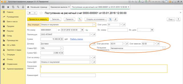 Счет-фактура на аванс: что писать вместо наименования товара при платеже, если нет данных или образовался остаток средств, как оформить документ при возврате от покупателя?