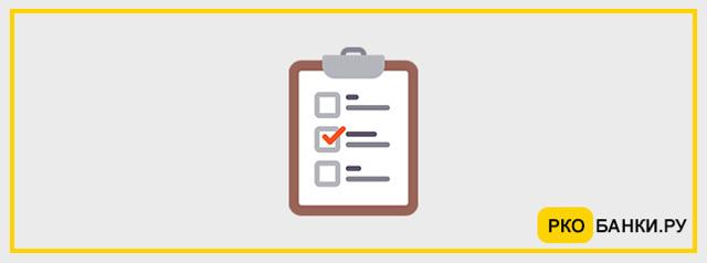 Справка об открытых счетах из налоговой: образец запроса о наличии их в банке, для чего требуется, кто составляет, а также когда и какой ответ дает ИФНС?