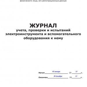 Как проверить инструмент и заполнить «Журнал учета проверки и испытаний электроинструмента»?