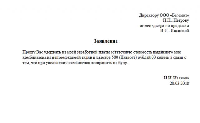Образец заявления на удержание из заработной платы работника