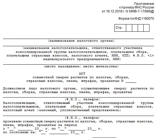 Запрос на сверку с налоговой: образец, а также зачем нужно контролировать расчеты по сборам, как составить и отправить письмо в ИФНС на получение акта?