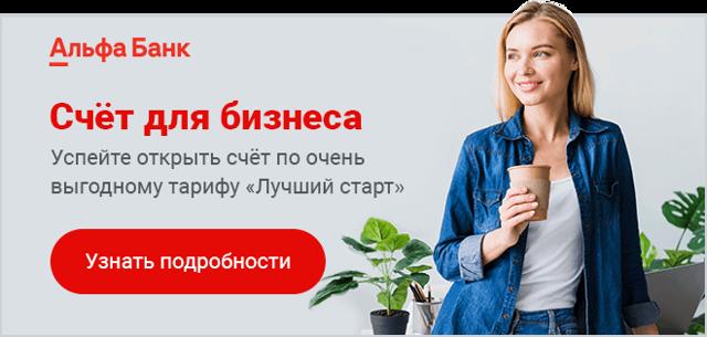Открытие расчетного счета в банке для ООО: стоимость и необходимые документы