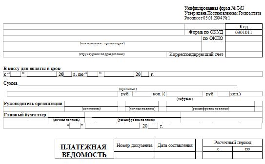 Платежная ведомость форма Т-53: когда применяется и как заполнить?
