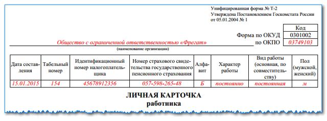 Образец заполнения личной карточки работника: юридический ликбез
