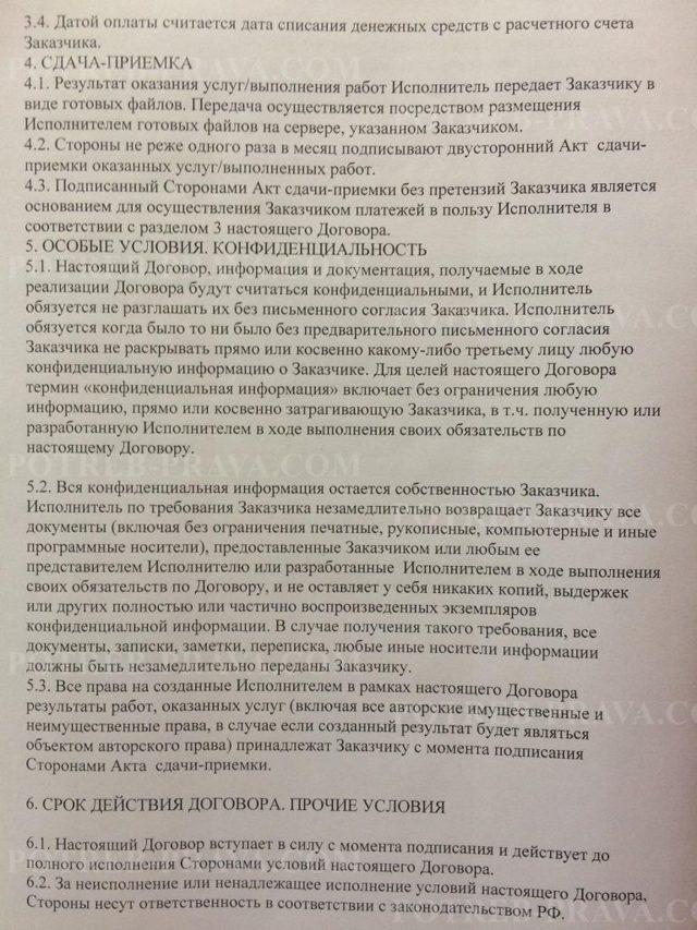 Договор на возмездное оказание услуг с физическим лицом: образец составления