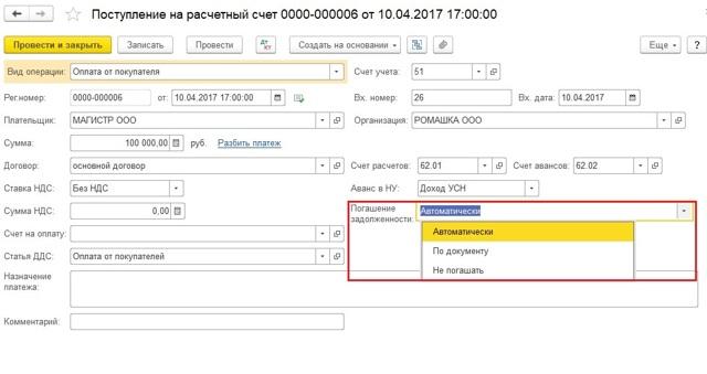 Счет-фактура на аванс от поставщика: правила зачета после того как получили, регистрация выданной проводки, и если не дают авансовый документ, как учитывать АСФ?