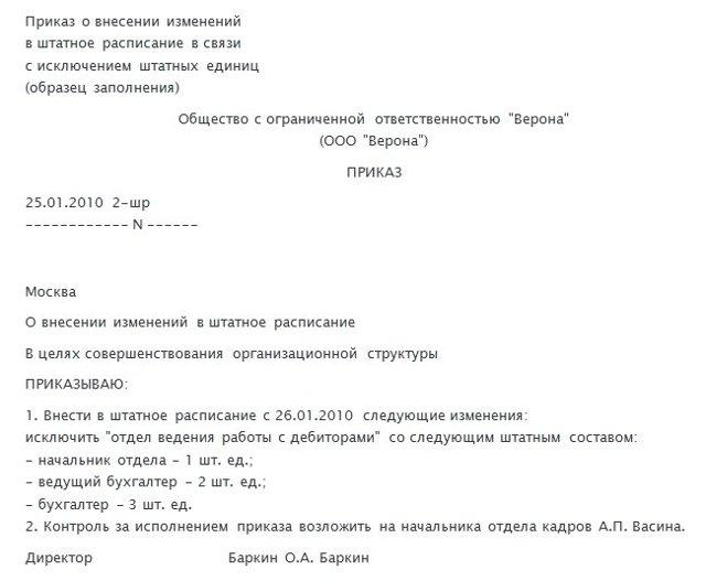 Как составить приказ о внесении изменений в штатное расписание на производстве: образец заполнения