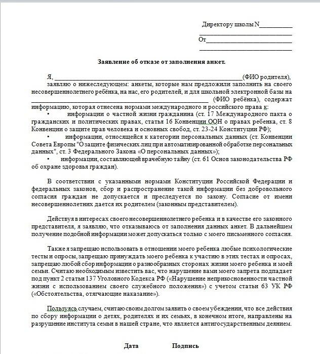 Заявление на отзыв согласия на обработку персональных данных: образец отказа от предоставления МФО, работодателю, а также бланк, который можно распечатать