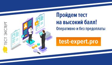 Тесты на собеседовании при приеме на работу, примеры и ответы, скачать: с фигурами, на знание exel, на внимательность, математические, на iq
