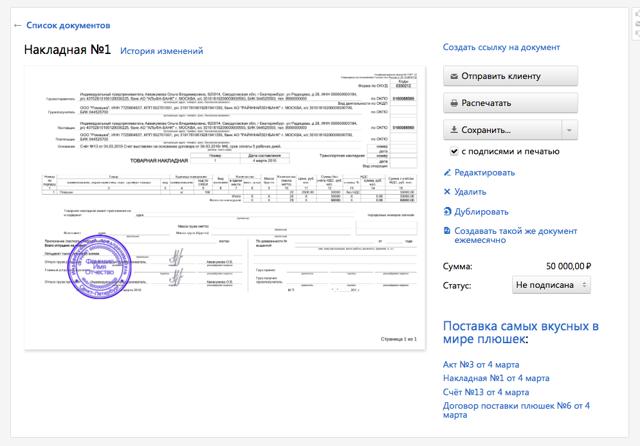 Счет-фактура и акт выполненных работ: правила и образец заполнения, нужны ли они, какой из этих документов может быть выписан раньше?