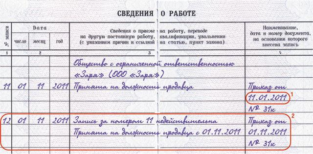 Исправление в трудовой книжке: образец устранения ошибочной записи