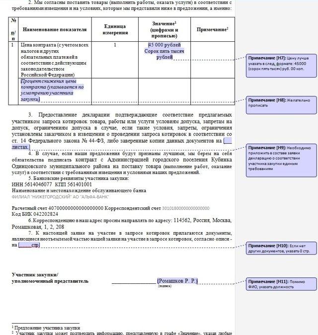 Заявка на запрос котировок: образец заполнения документа об участии, а также расписки в получении и инструкция, как составить в бумажной и электронной форме по 44 ФЗ и 223 ФЗ