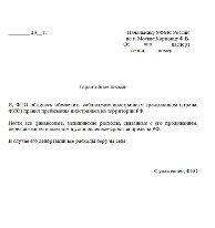 Гарантийное письмо об оплате товара: образец, случаи, когда выдача ТМЦ происходит на основании этого документа, кто его составляет и способы отправки получателю