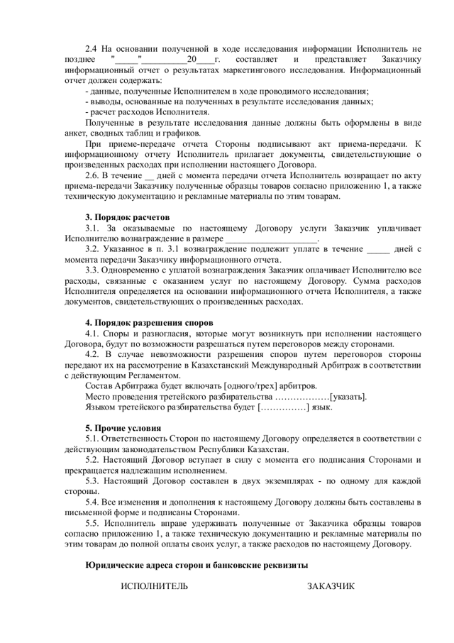 Образец договора на оказание рекламных и маркетинговых услуг