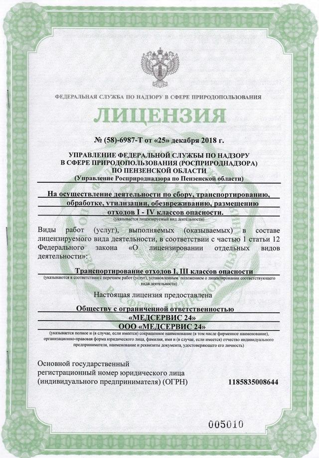 Лицензия на отходы: транспортировка, вывоз мусора, сбор отходов, обращение с опасными отходами, утилизация и размещение, постановление правительства о лицензировании