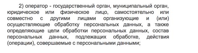 Оператор персональных данных: это что, кто им не является, какие субъекты подлежат включению в реестр Роскомнадзора и выступает ли в этой роли работодатель?