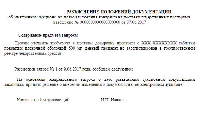 Ценовой запрос по 44-ФЗ: образец бумаги на предоставление информации и разъяснений по котировкам и аукционной документации, пошаговая инструкция и пример ответа
