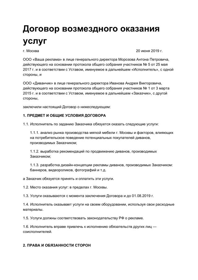 Отличие договора подряда от договора на оказание услуг: основные нюансы, условия субподряда, образцы документов