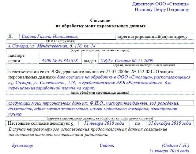 Согласие на обработку персональных данных на сайте: обязательные реквизиты в содержании и образец заполнения, а также примеры текстов пользовательских соглашений