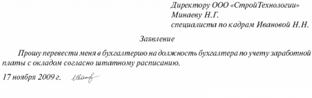Заявление о переводе на другую должность: когда и кто предоставляет?