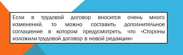 Дополнительное соглашение к трудовому договору: образец на любой случай