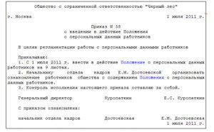 Приказ об утверждении положения о защите персональных данных: образец, введение в действие порядка обработки информации о сотрудниках