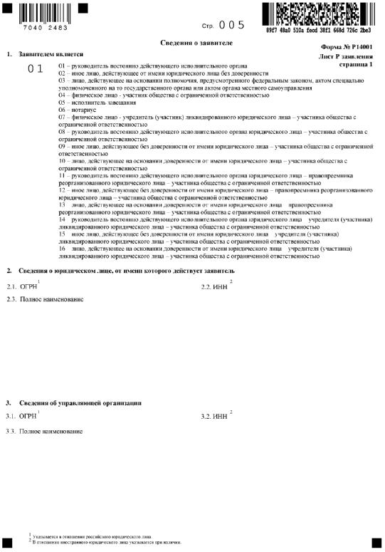 Заполнение формы Р14001: при продаже доли и залога, распределении части общества единственному участнику, если ошибка в названии организации, образец заявления, каким шрифтом заполнять, нужно ли заверять у нотариуса?