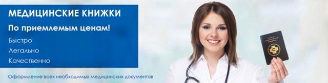 Медкнижка без прохождения врачей: можно ли официально, без сдачи анализов и прочих процедур сделать этот документ