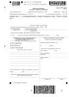 Налоговая декларация на прибыль: образец заполнения и примеры документов организации, скачать бланк на оплату, а также получите подробную пошаговую инструкцию