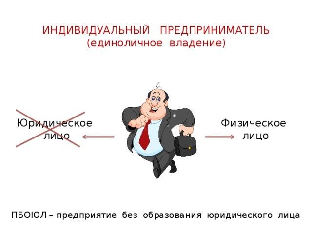 Отличие ИП от других видов деятельности: в чем заключается и для чего нужна регистрация индивидуального предпринимательства