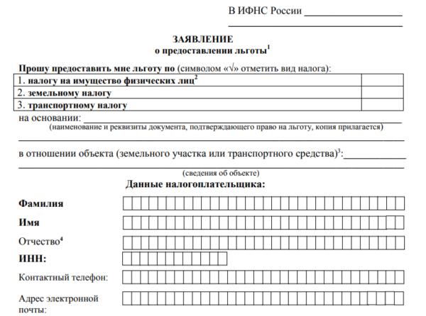 Налоговая декларация в инспекции: регистрация документа, заявление в службу ФНС, приём или отказ органами, а также какую взять квитанцию и как запросить копию?